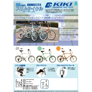 KIKI 20インチ スリムサイクル パールグリーン