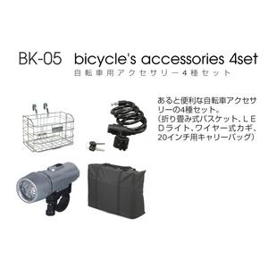 ワインレッド + 自転車アクセサリー4種セット