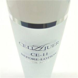 セルラージュCE-11ビフォーローション