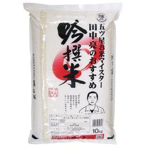 五ツ星お米マイスター田中亮のおすすめ吟撰米10kg