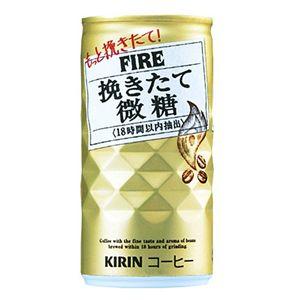 キリンFIRE挽きたて微糖190g缶 60本セット