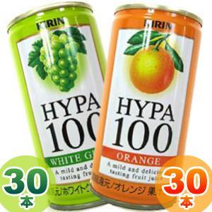キリンハイパー100 オレンジ&ホワイトグレープ 計60本セット