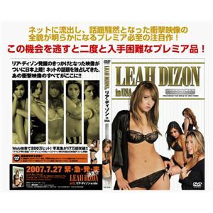 グラビア界の黒船「リア・ディゾン」発掘のきっかけとなった映像が…日本上陸!リア・ディゾン in USA