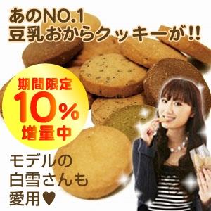 New豆乳おからクッキー8種類 1.1kg ☆期間限定 増量中☆