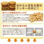 10種の豆乳おからクッキー 1kg
