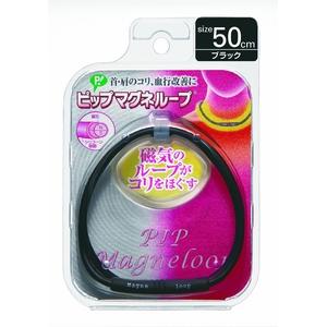 ピップマグネループ ソフトフィットタイプ 【2本組】 ブラック 50cm