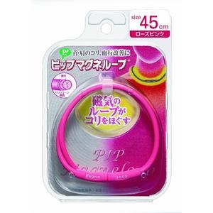 ピップマグネループ ソフトフィットタイプ 【2本組】 ローズピンク 45cm