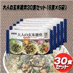 大人の玄米雑炊30食セット(6食×5袋)