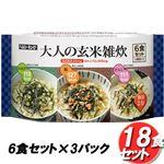 ヘルシーキューピー 大人の玄米雑炊18食セット(6食×3袋)