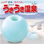 うきうき温泉(家庭用温泉器)