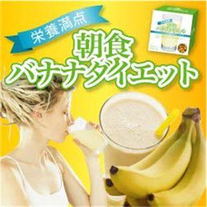 栄養満点 朝食バナナダイエット 12個