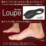 インソール Re:getA Loupe(リゲッタルーペ) メンズ 【3足セット】