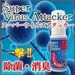 スーパーウイルスアタッカー 3個セット