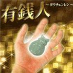 有銭人(ヨウチェンレン) 【6セット】