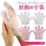 妖精の手袋 【5枚セット】