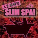 人生薔薇色スリムスパ 【6個セット】