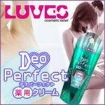 Luves(ルベス) デオパーフェクト薬用クリーム