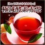 極減酵素赤茶(きょくげんこうそあかちゃ)