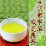 京都宇治減炎痩茶(きょうとうじげんえんそうちゃ)
