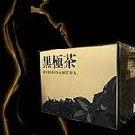 黒極茶(くろきわみちゃ)
