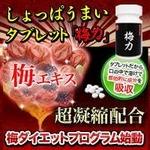 ダイエットサポートサプリメント 梅力(うめぢから)