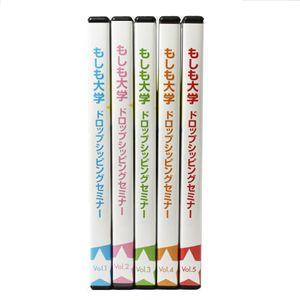 【もしも大学 ドロップシッピングセミナー限定DVD ver.2】(5枚組)「必見!利益を出すスタートダッシュセット」