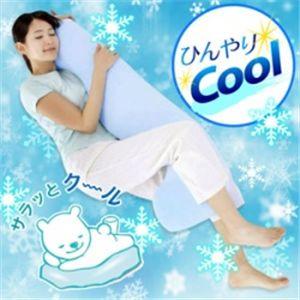 Eco&Cool 抱き枕