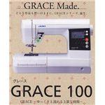 JULI(ジューキ) コンピュータミシン GRACE100 新発売記念セット