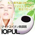 マイナスイオン美顔器IOPUL(イオプル)
