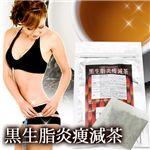黒生脂炎痩減茶 (クロナマシエンソウゲンチャ) 【5個セット】