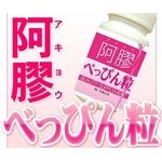 【アキョウ配合】阿膠(アキョウ)ぺっぴん粒 【5個セット450粒】
