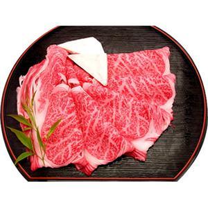 松阪牛肩ロース(ロースの芯側)すき焼き 400g