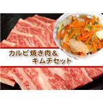松阪牛カルビ焼肉&キムチセット(3-4人前)