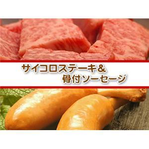 松阪牛ロースサイコロステーキ&骨付きソーセージ(2-3人前)