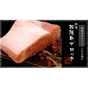 松阪牛サーロインブロック