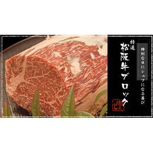 松阪牛ヒレブロック 3kg