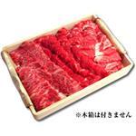 松阪牛焼肉詰め合わせ(木箱なし) 500g
