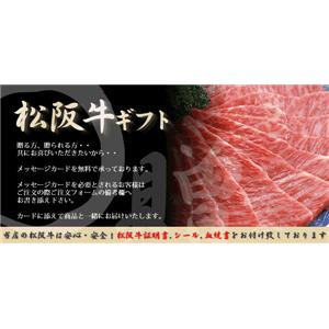 松阪牛肩ロース網焼きギフト(木箱なし) 400g