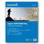 GARMIN(ガーミン) 【日本正規品】日本登山地図(TOPO10M Plus)DVD版 1061210
