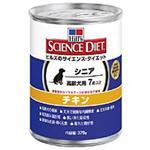 【ペット用】サイエンスダイエット シニア チキン 缶詰 高齢犬用 370g