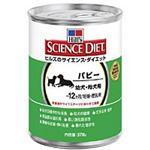 【ペット用】サイエンスダイエット パピー 缶詰 幼犬・母犬用 370g
