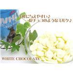 【ペット用】ワンラック ホワイト チョコレート