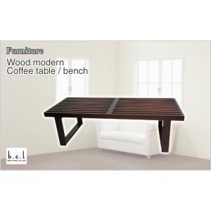 アントレックス b.c.l ウッドモダン コーヒーテーブル/ベンチ