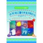 KIDS世界の海DVD4本セット+オマケ付!