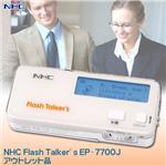 Flash Talker's EP-7700J アウトレット品