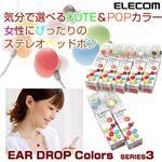 ELECOM ステレオヘッドホン EAR DROPS COLORS EHP-AIN60 ホワイト