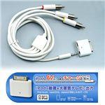 iPod AV出力&チャージケーブル(AC付)