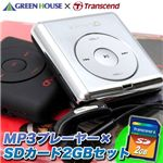 GREENHOUSE MP3�v���[���[�~SD�J�[�h2GB�Z�b�g�@�V���o�[