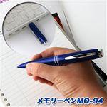 メモリーペン MQ-94