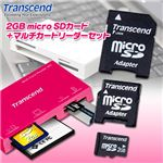 Transcend 2GB micro SD�J�[�h�{�}���`�J�[�h���[�_�[�Z�b�g �z���C�g